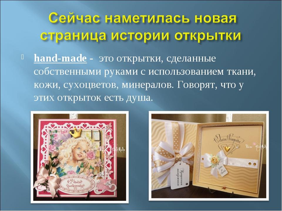 Истории открыток, открытка день мамы