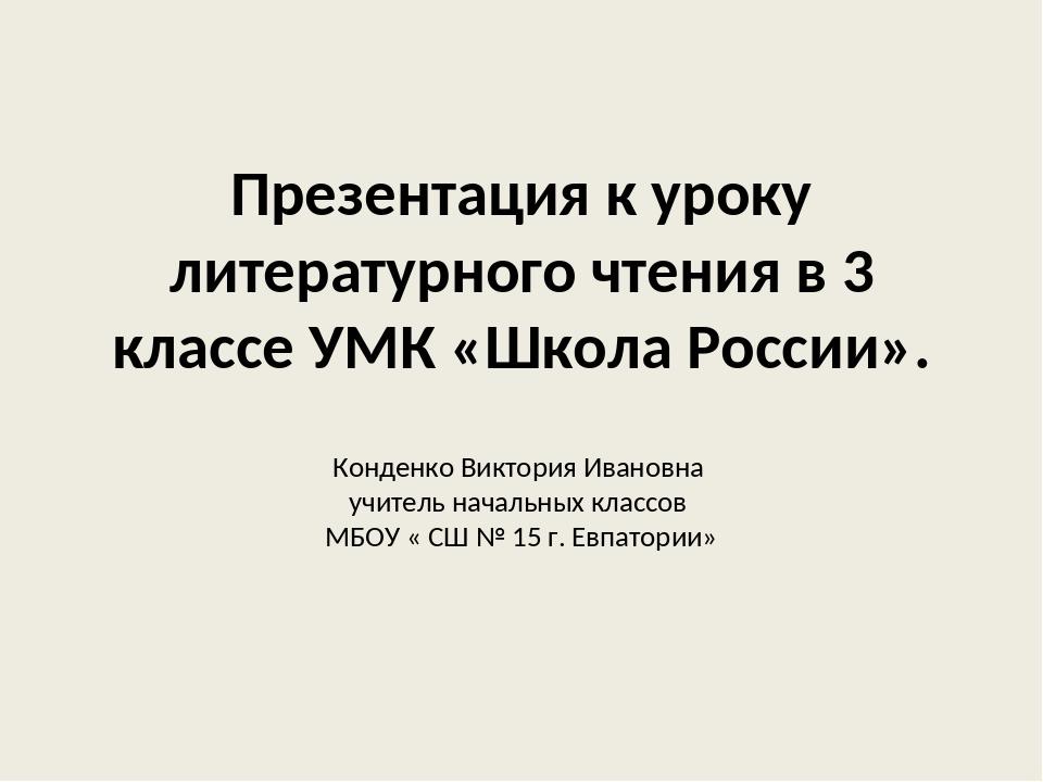 Презентация к уроку литературного чтения в 3 классе УМК «Школа России». Конде...