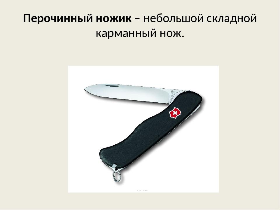 Перочинный ножик – небольшой складной карманный нож.