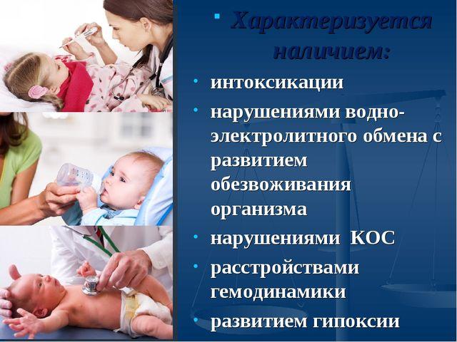 Заболевания жкт у детей педиатрия курсовая работа 7111
