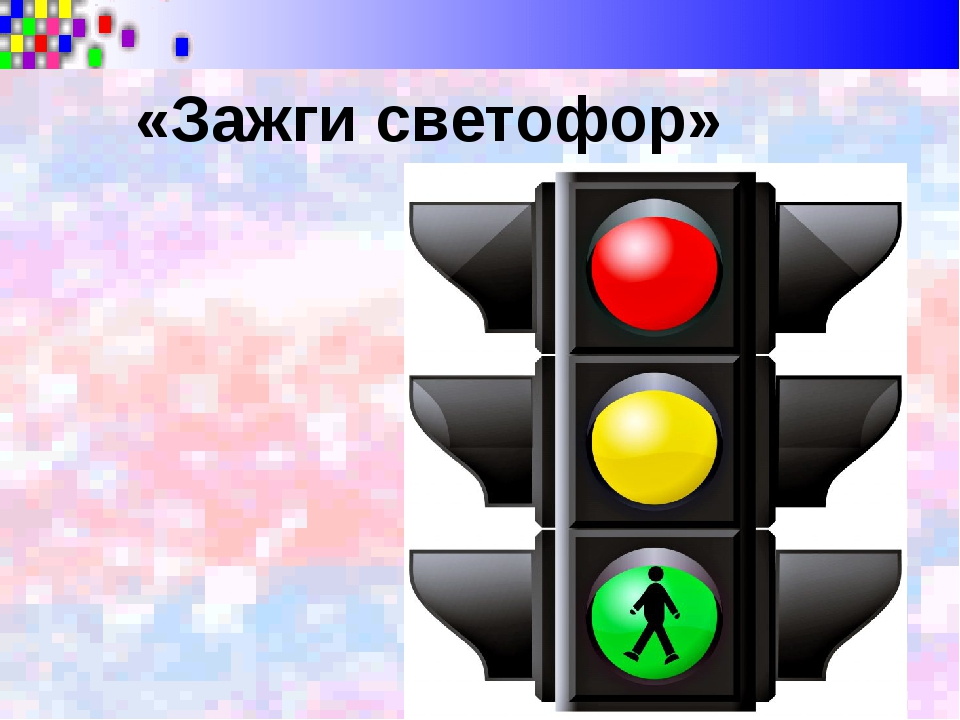 «Зажги светофор»