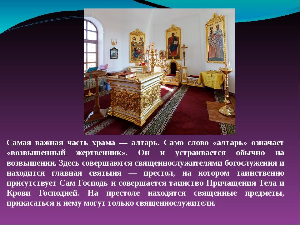 Самая важная часть храма — алтарь. Само слово «алтарь» означает «возвышенный...