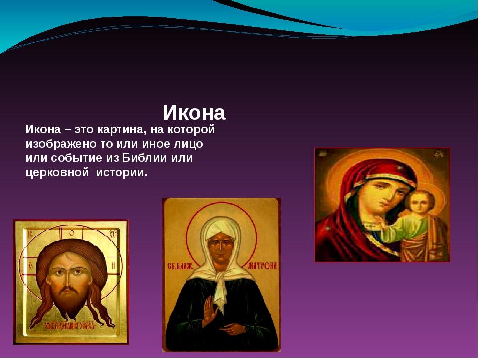 Икона Икона – это картина, на которой изображено то или иное лицо или событие...