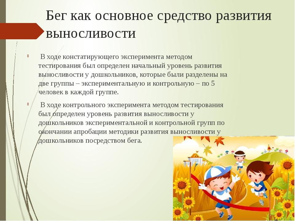 Обучение бегу детей дошкольного возраста контрольная работа 328