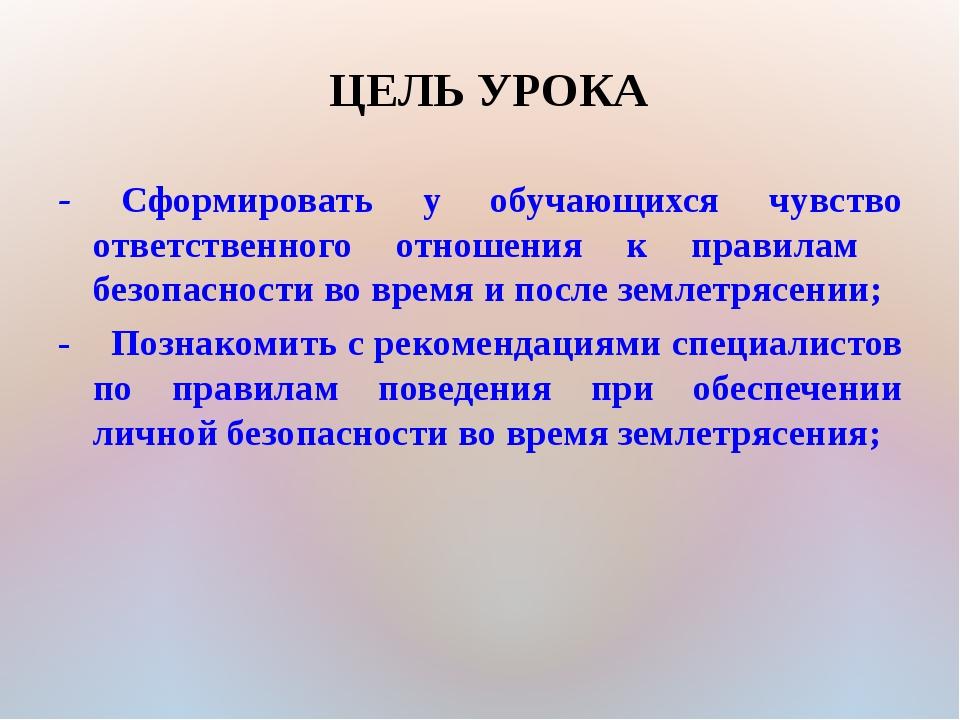 ЦЕЛЬ УРОКА - Сформировать у обучающихся чувство ответственного отношения к пр...