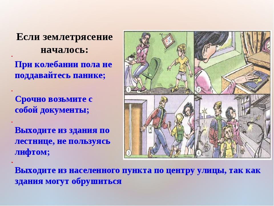 Если землетрясение началось: При колебании пола не поддавайтесь панике; Срочн...