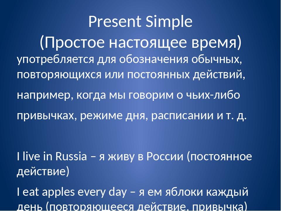 Present Simple (Простое настоящее время) употребляется для обозначения обычны...