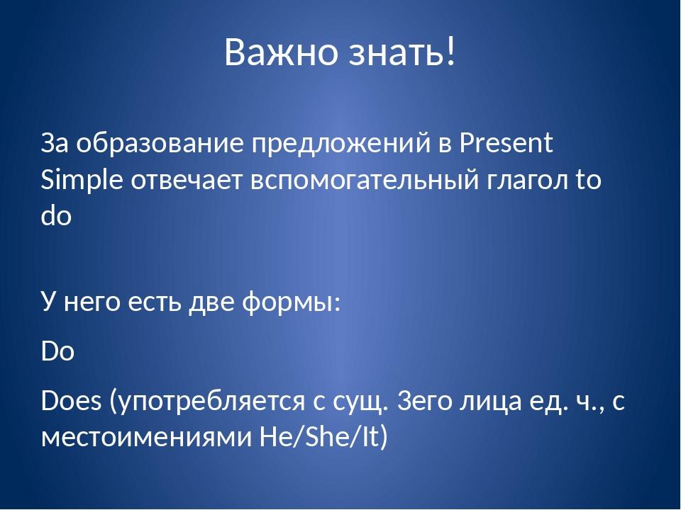 Важно знать! За образование предложений в Present Simple отвечает вспомогател...