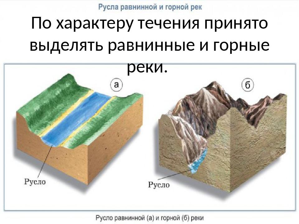По характеру течения принято выделять равнинные и горные реки.