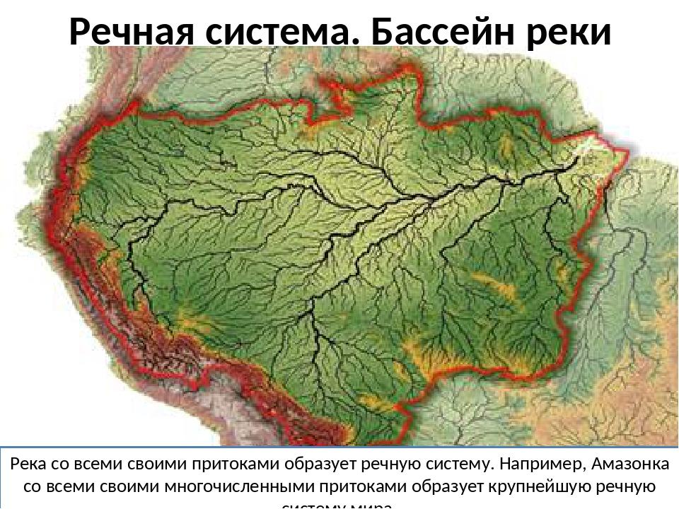 Речная система. Бассейн реки Река со всеми своими притоками образует речную с...