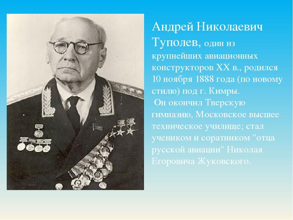 Андрей Николаевич Туполев, один из крупнейших авиационных конструкторов XX в....