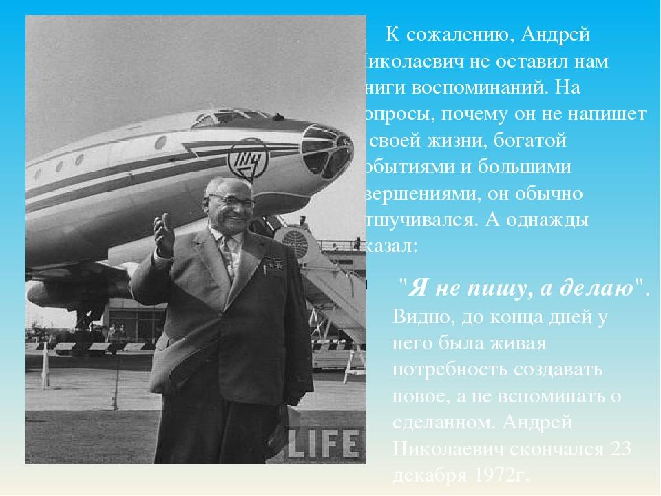 К сожалению, Андрей Николаевич не оставил нам книги воспоминаний. На вопрос...