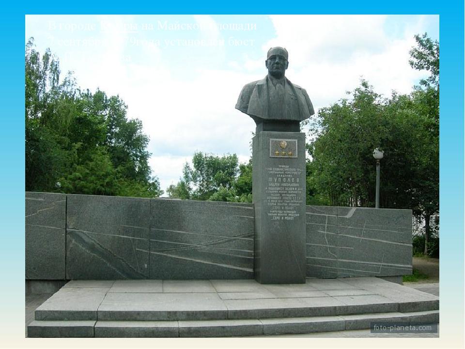 В городеКимрына Майской площади 7 сентября1979годаустановленбюст А.Н....