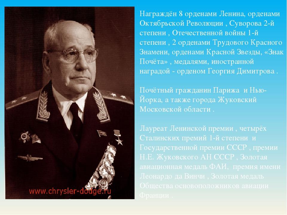 Награждён 8 орденами Ленина, орденами Октябрьской Революции , Суворова 2-й ст...