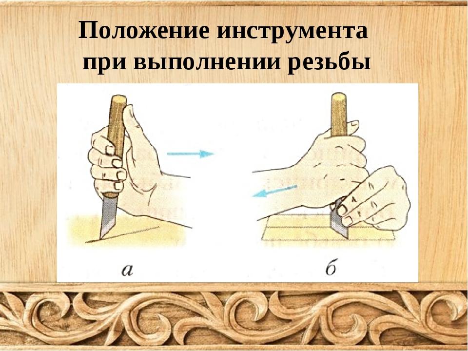 Положение инструмента при выполнении резьбы