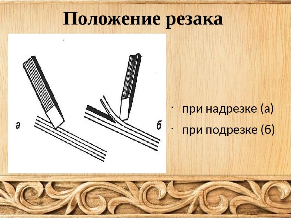 при надрезке (а) при подрезке (б) Положение резака