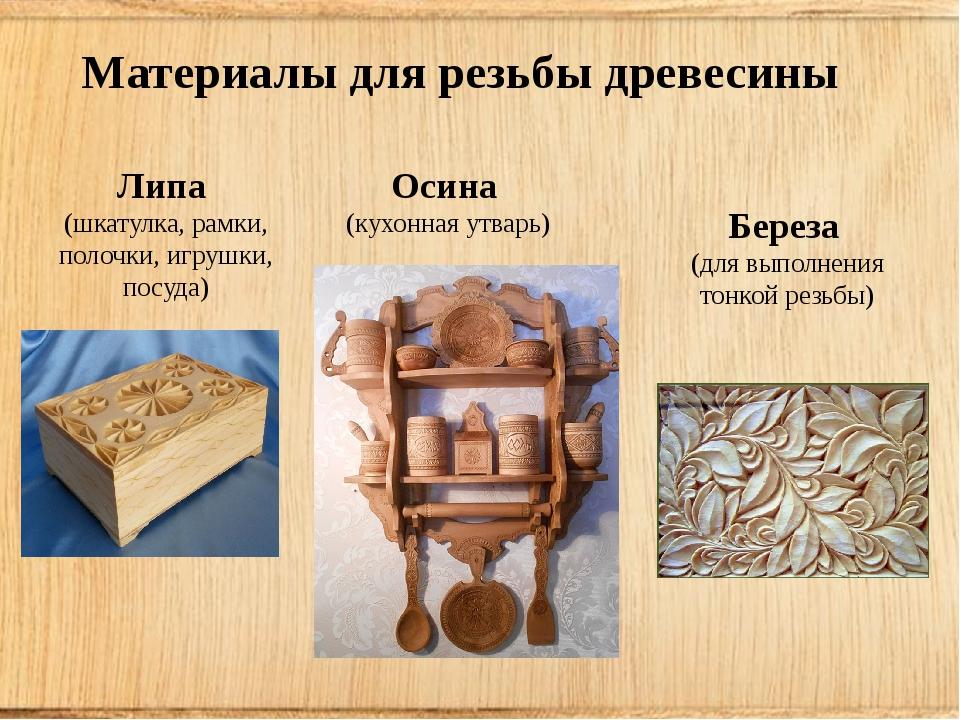 Береза (для выполнения тонкой резьбы) Материалы для резьбы древесины Липа (ш...