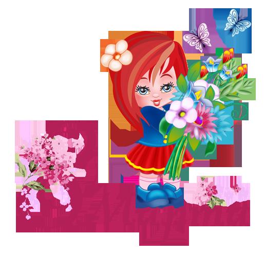 Днем рождения, открытка с 8 марта ребенку девочке
