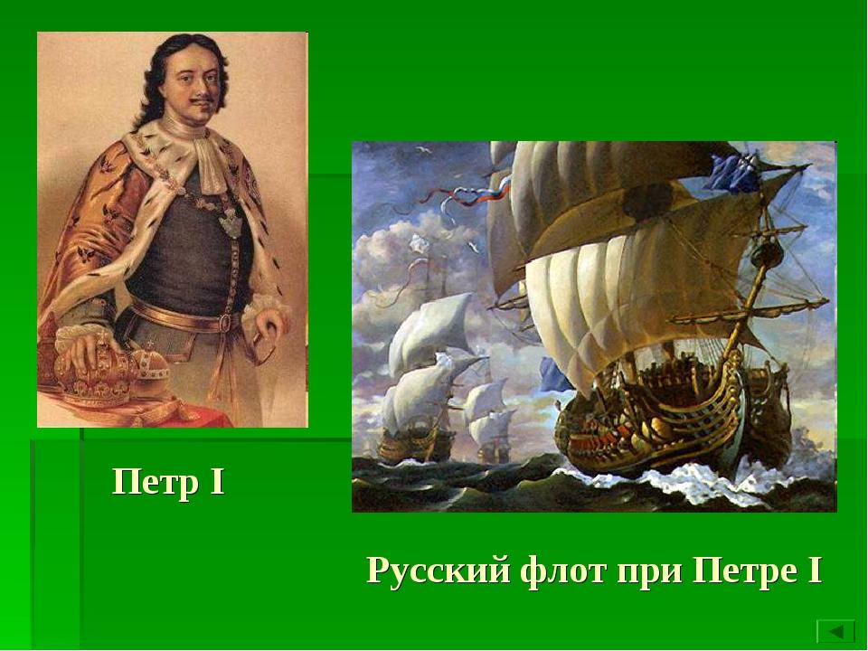 Петр I Русский флот при Петре I