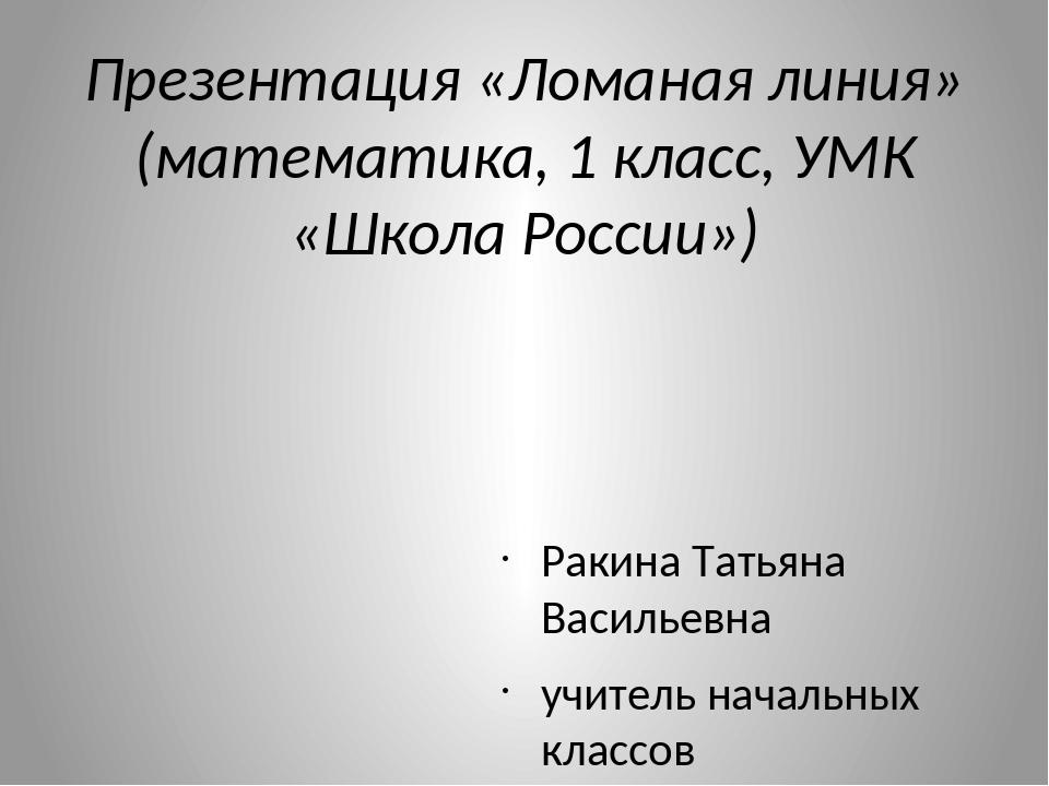 Презентация «Ломаная линия» (математика, 1 класс, УМК «Школа России») Ракина...