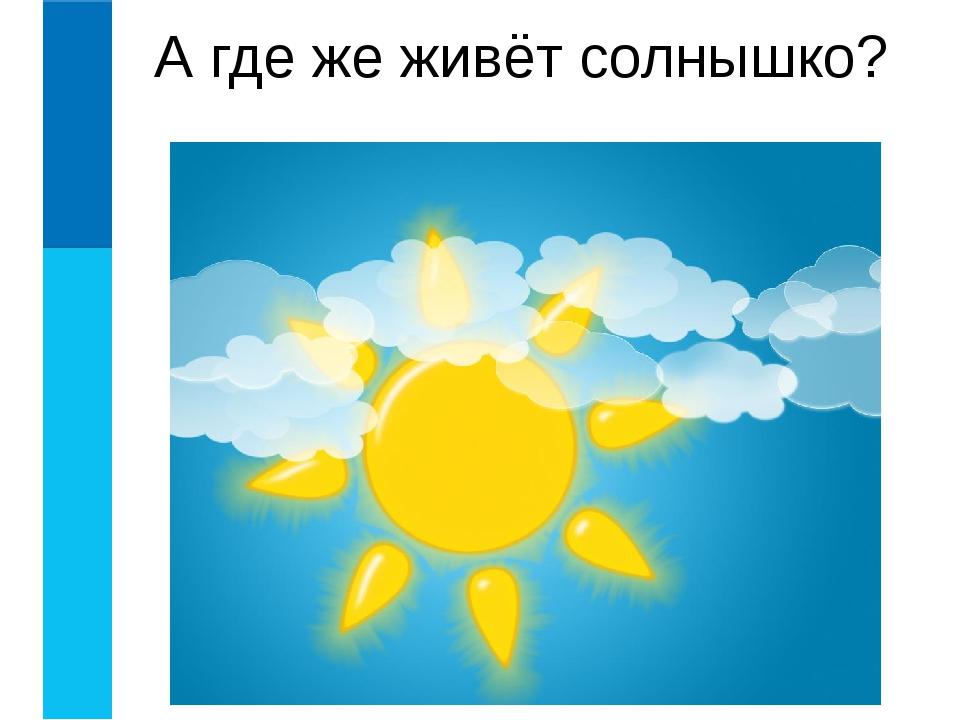 Картинки где ты солнышко