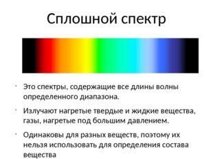 Сплошной спектр Это спектры, содержащие все длины волны определенного диапазо