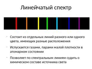 Линейчатый спектр Состоит из отдельных линий разного или одного цвета, имеющи