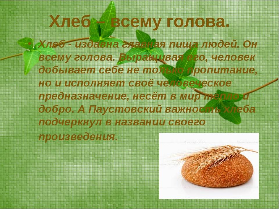 Хлеб – всему голова. Хлеб - издавна главная пища людей. Он всему голова. Выра...