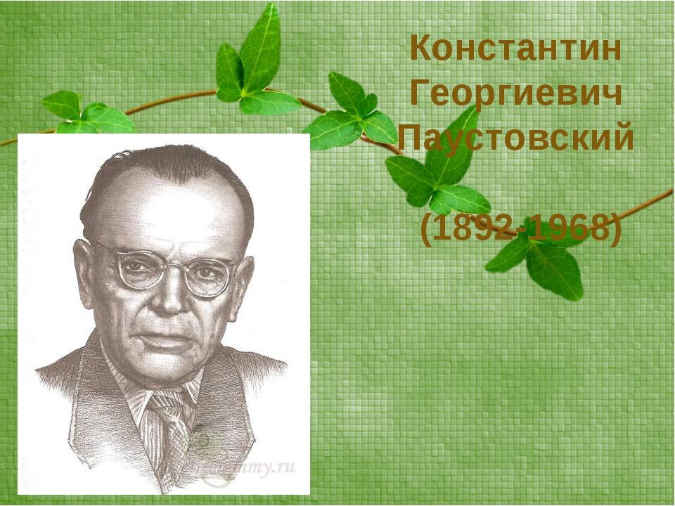 Константин Георгиевич Паустовский (1892-1968)