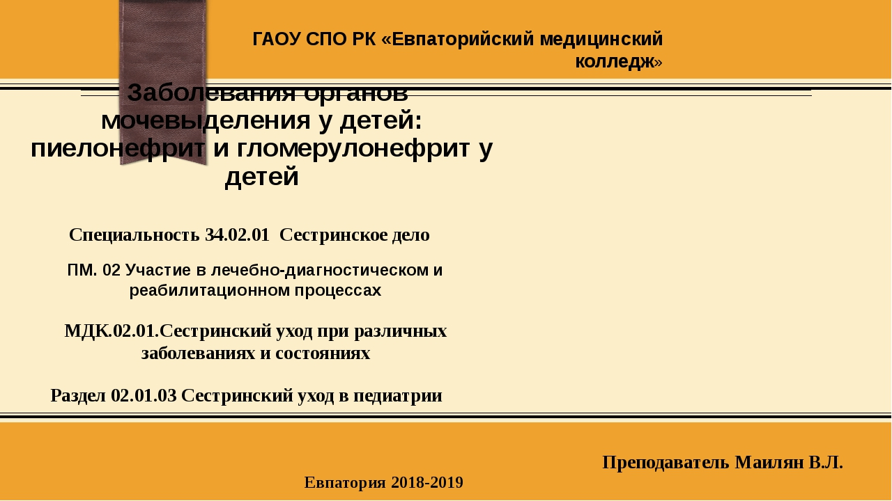 Сестринский процесс при гломерулонефрите у детей реферат 8199