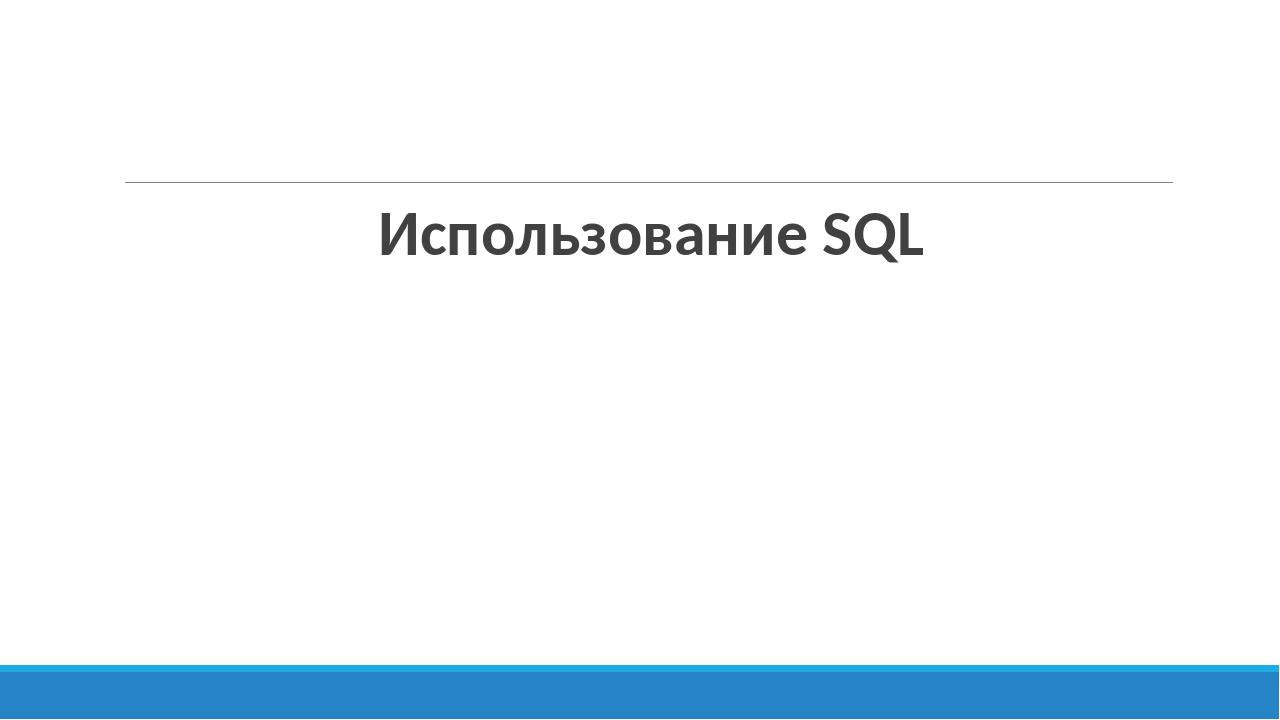 Использование SQL