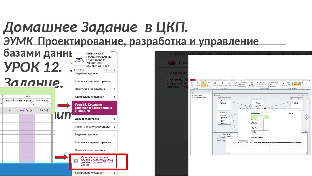 Домашнее Задание в ЦКП. ЭУМК Проектирование, разработка и управление базами...