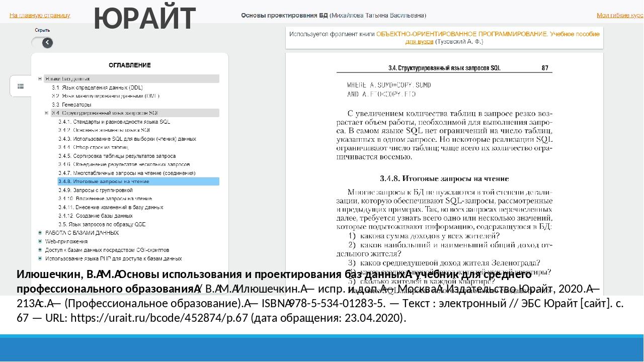 ЮРАЙТ Илюшечкин, В.М.Основы использования и проектирования баз данных: уче...