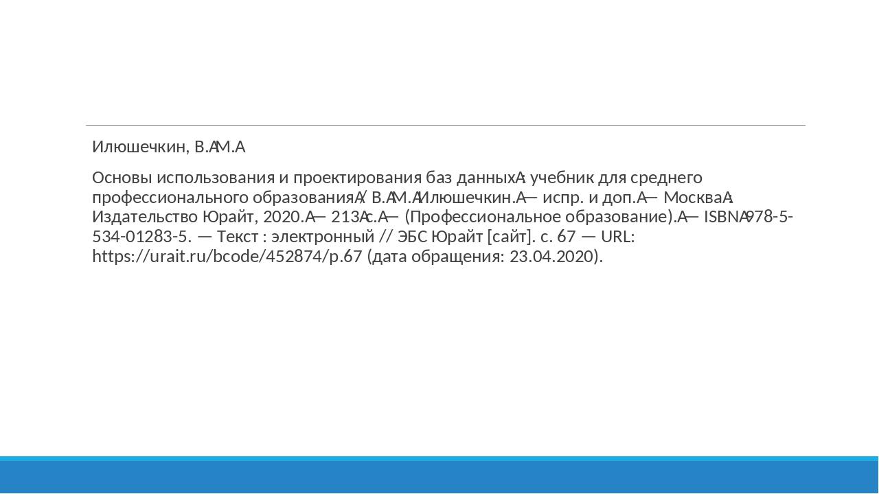 Илюшечкин, В.М. Основы использования и проектирования баз данных: учебник...