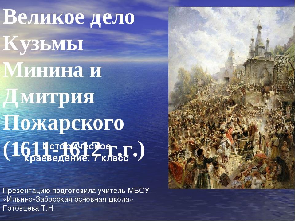 Великое дело Кузьмы Минина и Дмитрия Пожарского (1611-1612 г.г.) Историческое...