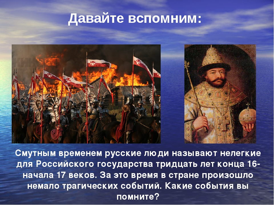 Давайте вспомним: Смутным временем русские люди называют нелегкие для Россий...