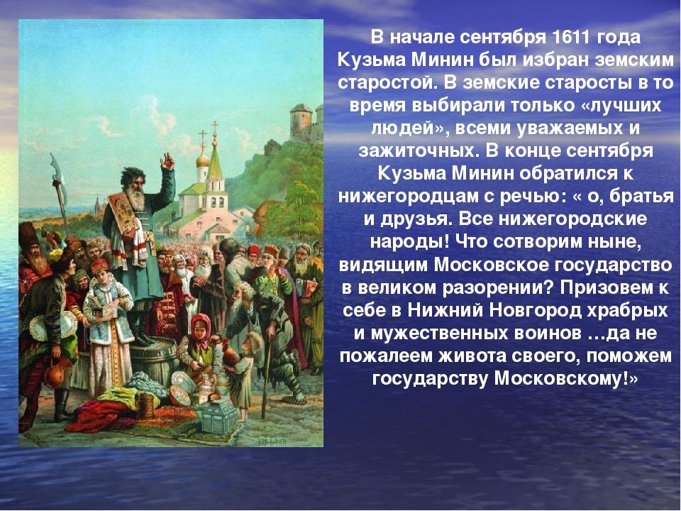 В начале сентября 1611 года Кузьма Минин был избран земским старостой. В зем...