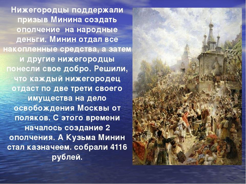 Нижегородцы поддержали призыв Минина создать ополчение на народные деньги. Ми...