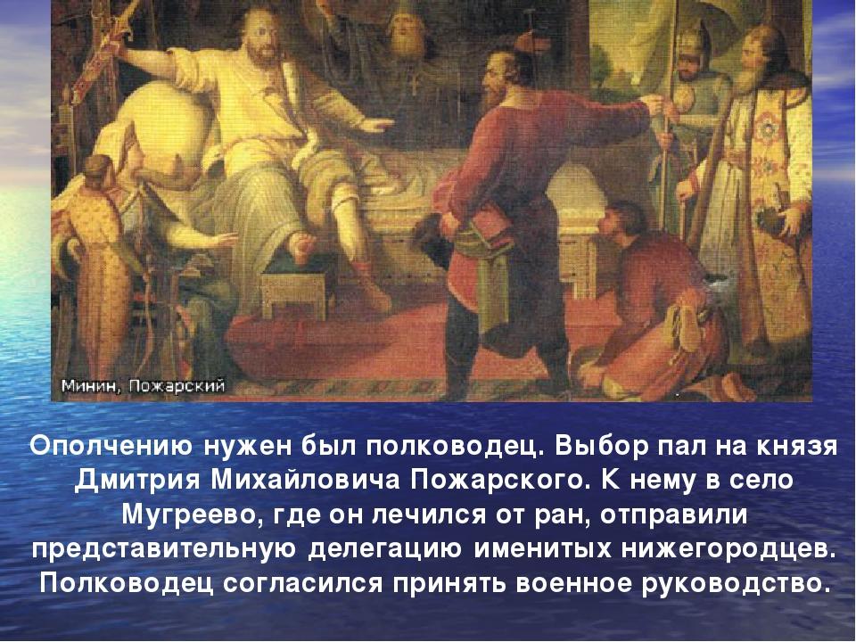 Ополчению нужен был полководец. Выбор пал на князя Дмитрия Михайловича Пожар...