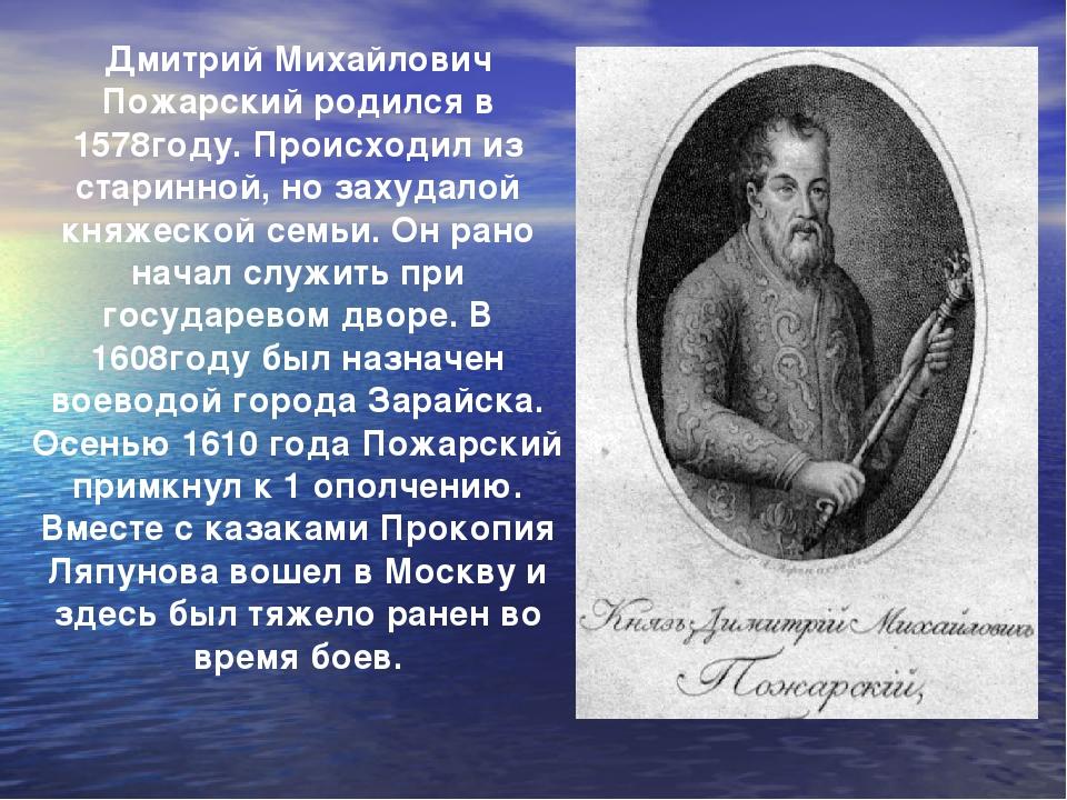 Дмитрий Михайлович Пожарский родился в 1578году. Происходил из старинной, но...
