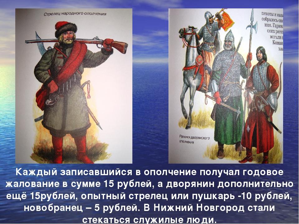 Каждый записавшийся в ополчение получал годовое жалование в сумме 15 рублей,...
