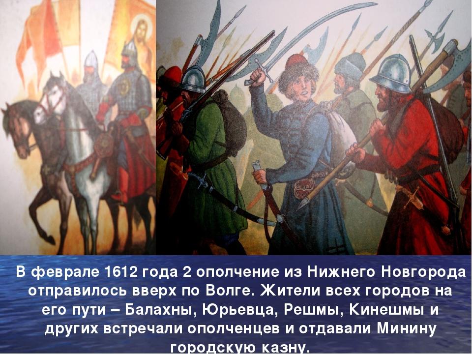 В феврале 1612 года 2 ополчение из Нижнего Новгорода отправилось вверх по Вол...
