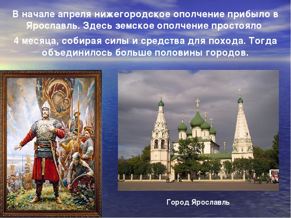 В начале апреля нижегородское ополчение прибыло в Ярославль. Здесь земское оп...