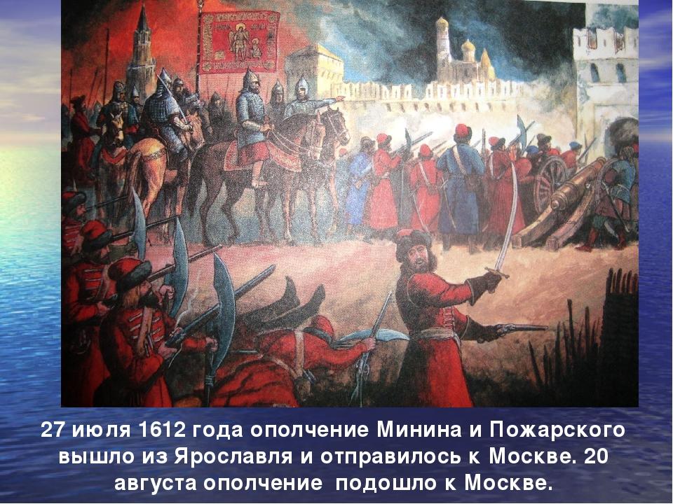 27 июля 1612 года ополчение Минина и Пожарского вышло из Ярославля и отправил...