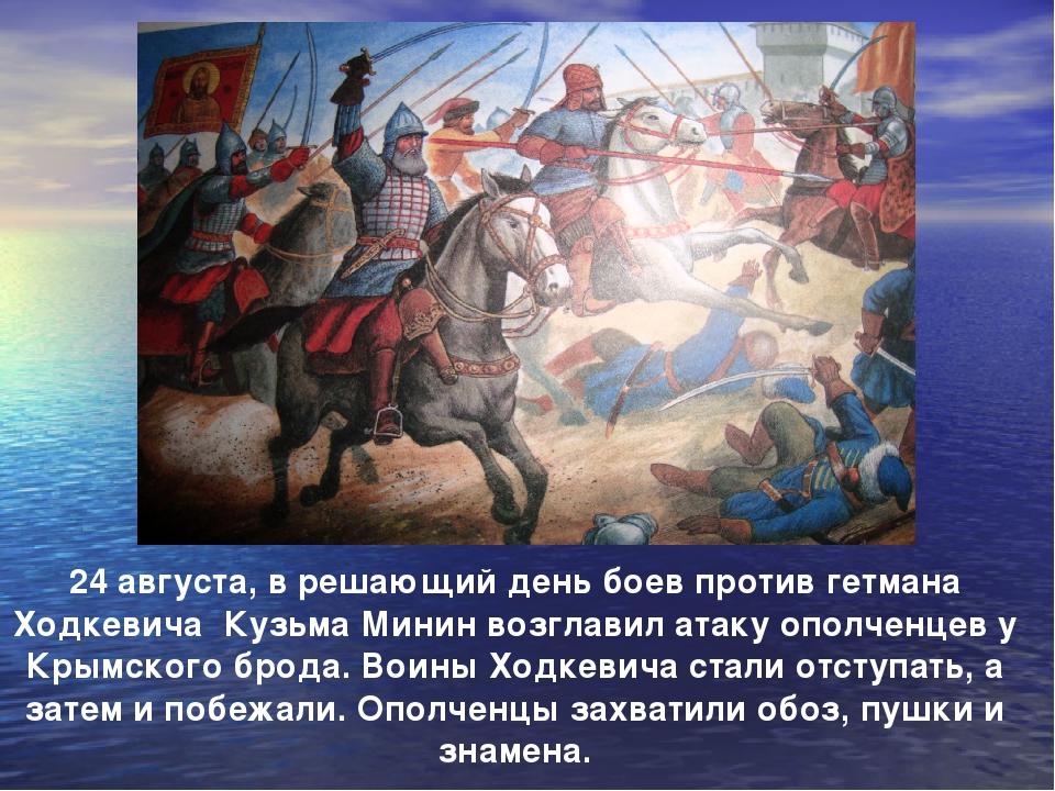 24 августа, в решающий день боев против гетмана Ходкевича Кузьма Минин возгл...
