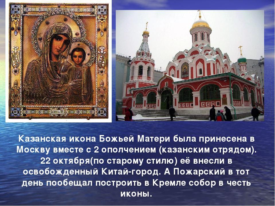 Казанская икона Божьей Матери была принесена в Москву вместе с 2 ополчением...