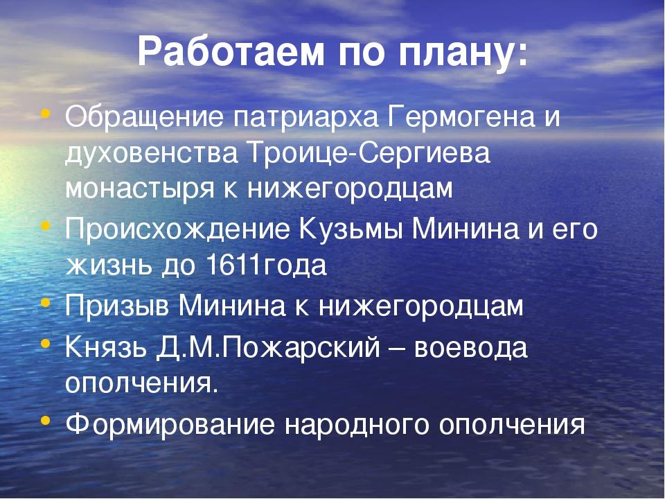 Работаем по плану: Обращение патриарха Гермогена и духовенства Троице-Сергиев...