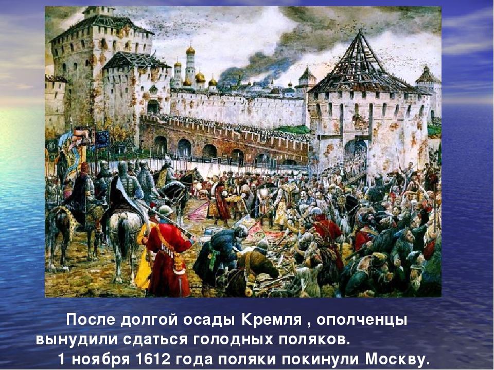 После долгой осады Кремля , ополченцы вынудили сдаться голодных поляков. 1 н...