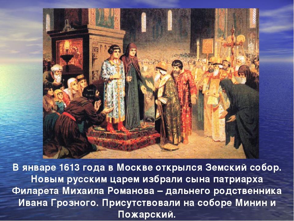 В январе 1613 года в Москве открылся Земский собор. Новым русским царем избр...
