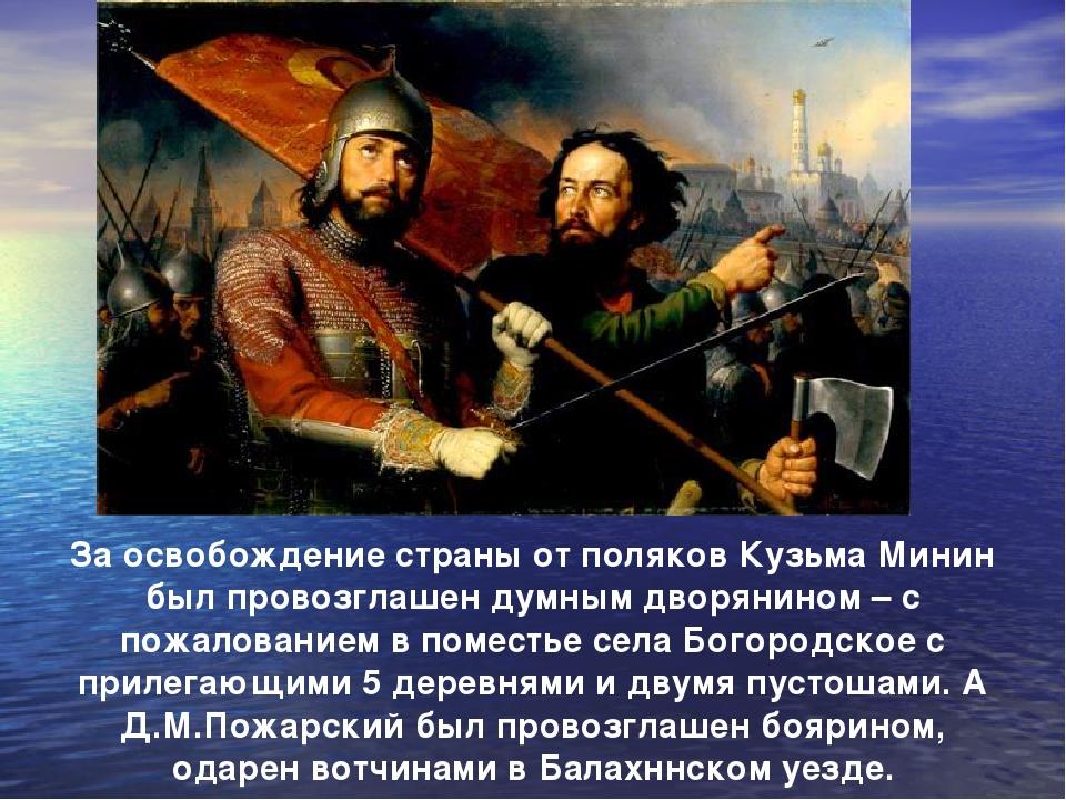 За освобождение страны от поляков Кузьма Минин был провозглашен думным дворя...